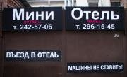 мини-отель Центральный