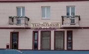 Гостиница Театральный