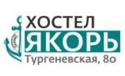 Хостел Якорь