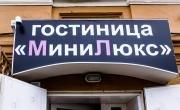 гостиница МиниЛюкс